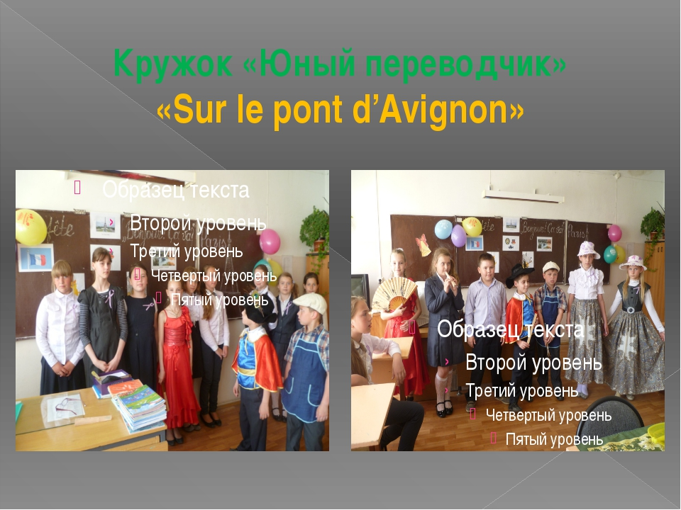Кружок «Юный переводчик» «Sur le pont d'Avignon»