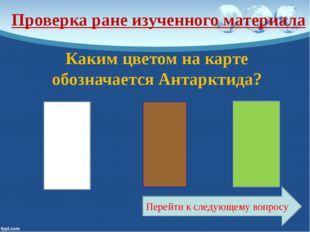 Каким цветом на карте обозначается Антарктида? Перейти к следующему вопросу П