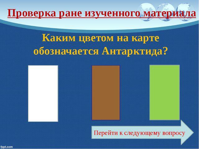 Каким цветом на карте обозначается Антарктида? Перейти к следующему вопросу П...