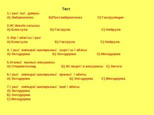 Тест 1.Ұрықтың дамуы А) Эмбриогенез Б)Постэмбриогенез С) Гаструляция 2.Жүйкел