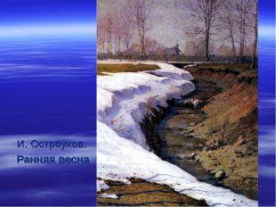 И. Остроухов. Ранняя весна