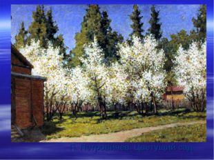 П. Петровичев. Цветущий сад