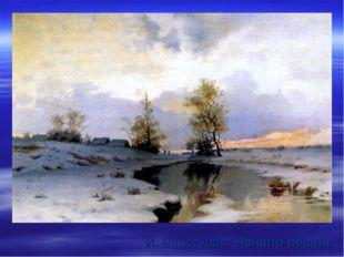 И. Ендогуров. Начало весны