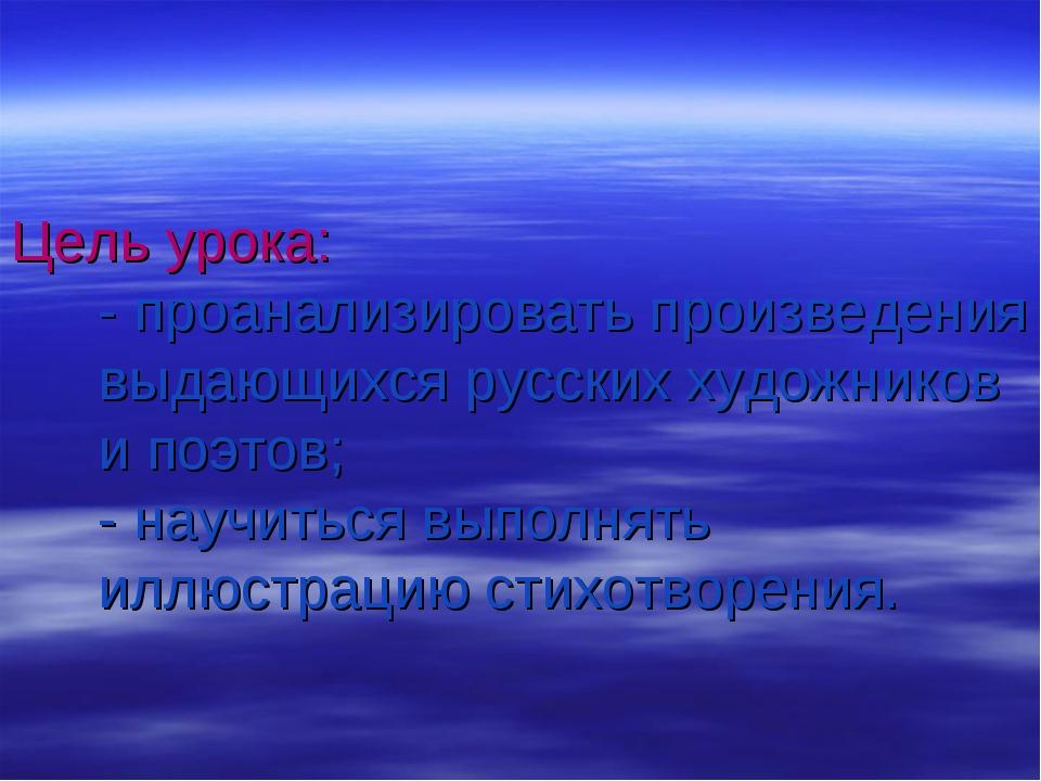 Цель урока: - проанализировать произведения выдающихся русских художников и п...