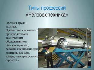 Предмет труда - техника. Профессии, связанные с производством и техническим о