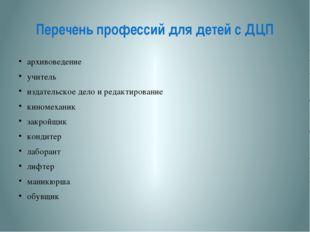 Перечень профессий для детей с ДЦП архивоведение учитель издательское дело и