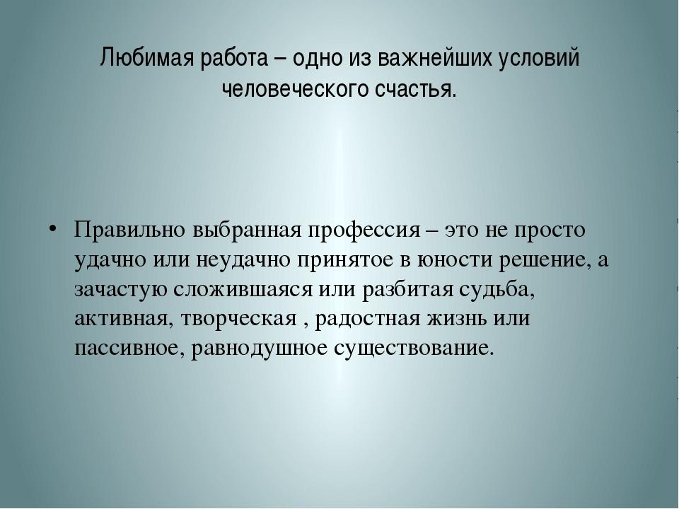 Любимая работа – одно из важнейших условий человеческого счастья. Правильно в...