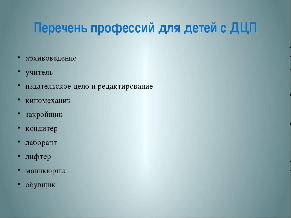 Перечень профессий для детей с ДЦП архивоведение учитель издательское дело и...