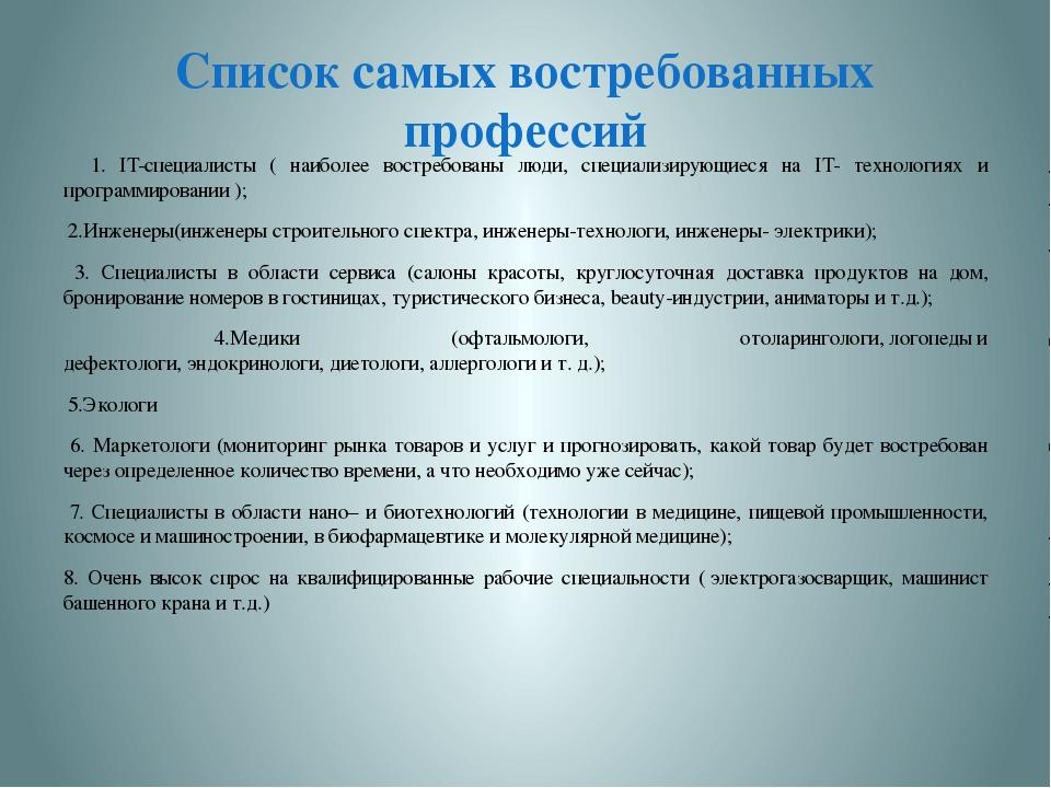 Список самых востребованных профессий 1. IT-специалисты ( наиболее востребова...