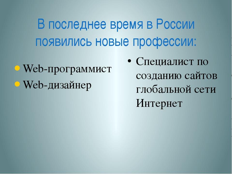 В последнее время в России появились новые профессии: Web-программист Web-диз...