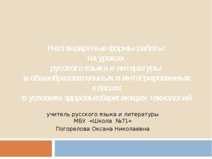 Нестандартные формы работы на уроках русского языка и литературы в общеобразо