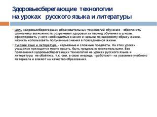 Здоровьесберегающие технологии  на уроках русского языка и литературы Цель