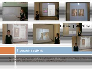 Создание тематических презентаций, их защита является одним из видов проектов