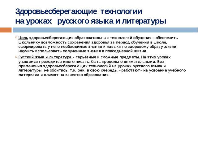 Здоровьесберегающие технологии  на уроках русского языка и литературы Цель...