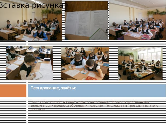 Этап учёта знаний, умений, навыков школьников. Является необходимым звеном в...
