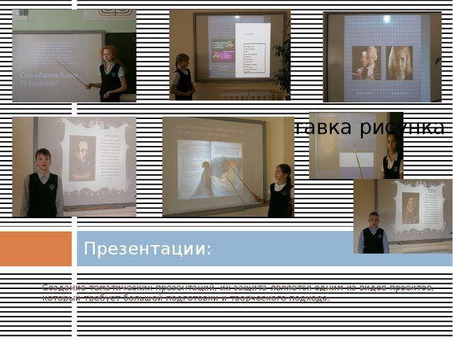 Создание тематических презентаций, их защита является одним из видов проектов...