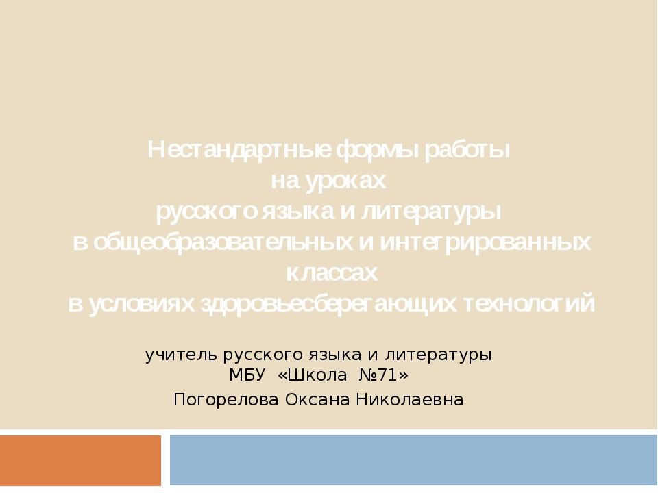 Нестандартные формы работы на уроках русского языка и литературы в общеобразо...