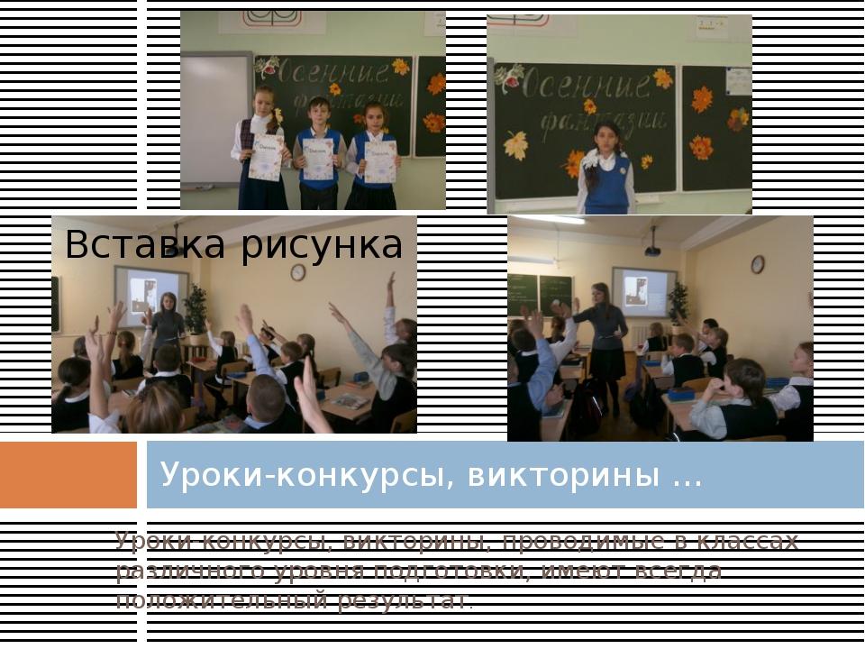 Уроки-конкурсы, викторины, проводимые в классах различного уровня подготовки,...