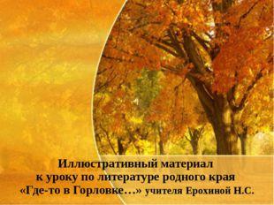 Иллюстративный материал к уроку по литературе родного края «Где-то в Горловке