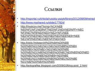 Ссылки http://nsportal.ru/shkola/russkiy-yazyk/library/2012/08/09/netraditsio