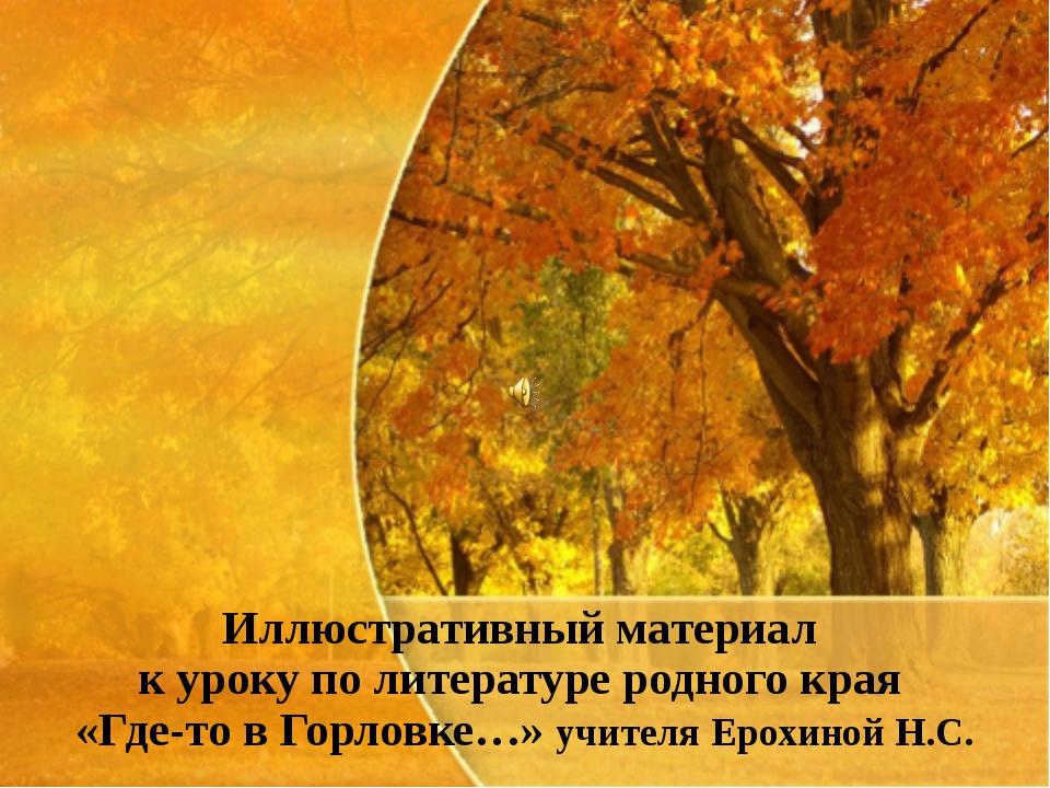 Иллюстративный материал к уроку по литературе родного края «Где-то в Горловке...