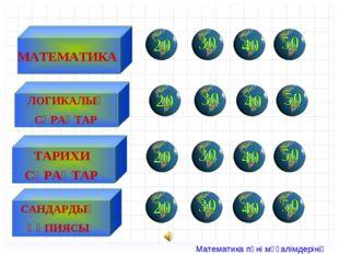 МАТЕМАТИКА ЛОГИКАЛЫҚ СҰРАҚТАР ТАРИХИ СҰРАҚТАР САНДАРДЫҢ ҚҰПИЯСЫ Математика пә