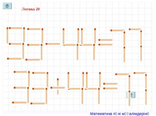 Логика 20 Математика пәні мұғалімдерінің сайты