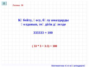 Логика 30 Көбейту, қосу, бөлу амалдарды қолданып, теңдігін дәлелде 333333 = 1