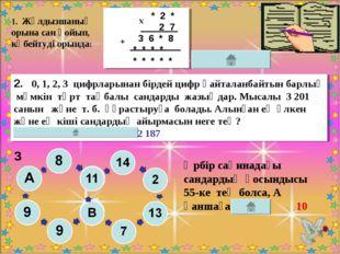 2. 0, 1, 2, 3 цифрларынан бірдей цифр қайталанбайтын барлық мүмкін төрт таңба