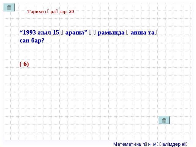 """Тарихи сұрақтар 20 """"1993 жыл 15 қараша"""" құрамында қанша тақ сан бар? ( 6) Мат..."""