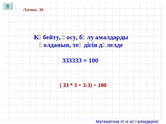 Логика 30 Көбейту, қосу, бөлу амалдарды қолданып, теңдігін дәлелде 333333 = 1...