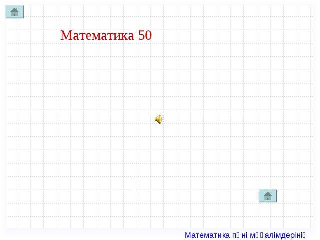 Математика 50 Математика пәні мұғалімдерінің сайты