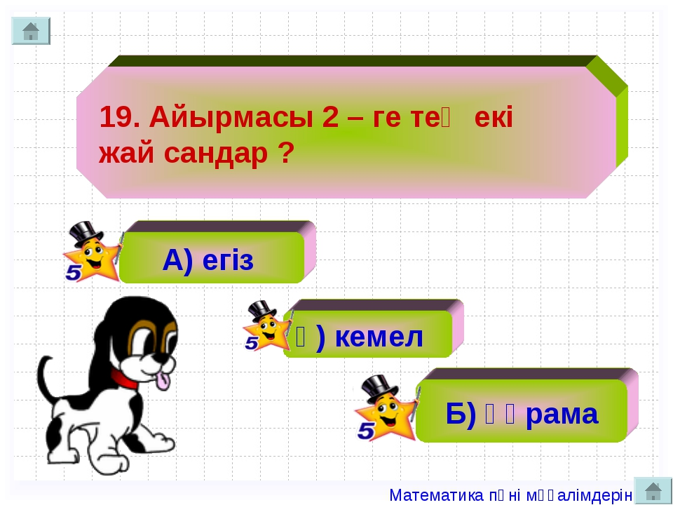 19. Айырмасы 2 – ге тең екі жай сандар ? А) егіз ә) кемел Б) құрама Математик...