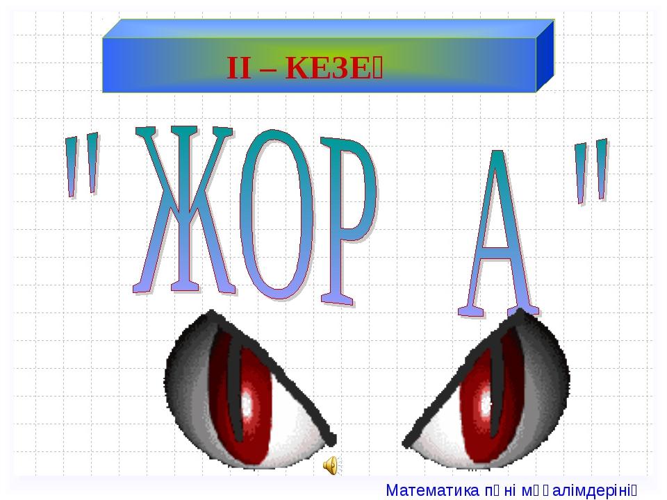 ІІ – КЕЗЕҢ Математика пәні мұғалімдерінің сайты