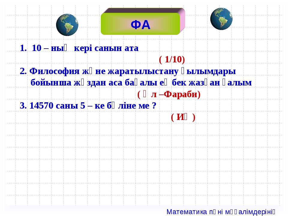 ФА 1. 10 – ның кері санын ата ( 1/10) 2. Философия және жаратылыстану ғылымда...