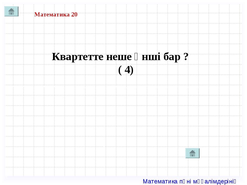 Математика 20 Квартетте неше әнші бар ? ( 4) Математика пәні мұғалімдерінің с...