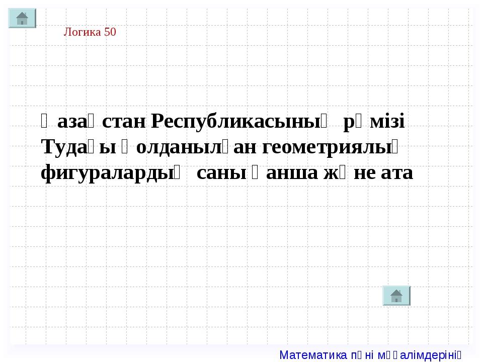 Қазақстан Республикасының рәмізі Тудағы қолданылған геометриялық фигуралардың...