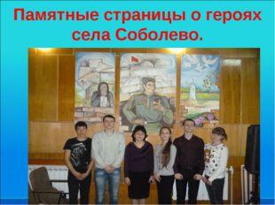 Памятные страницы о героях села Соболево.