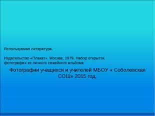 Используемая литература. Издательство «Плакат». Москва, 1979. Набор открыток