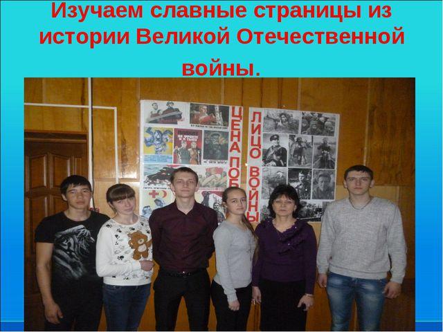 Изучаем славные страницы из истории Великой Отечественной войны.