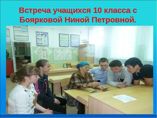 Встреча учащихся 10 класса с Боярковой Ниной Петровной.