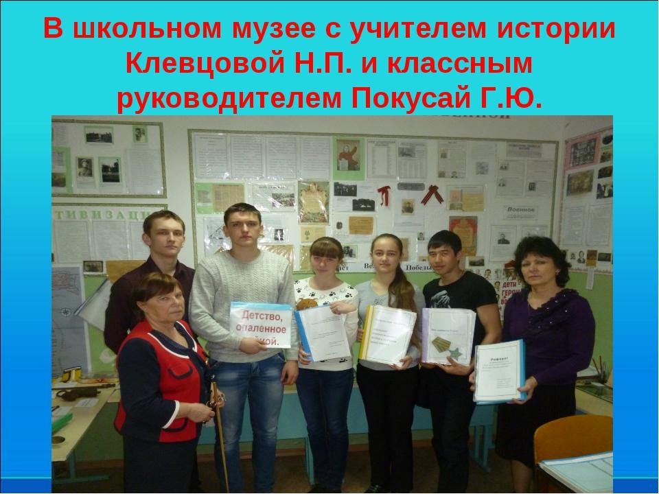 В школьном музее с учителем истории Клевцовой Н.П. и классным руководителем П...