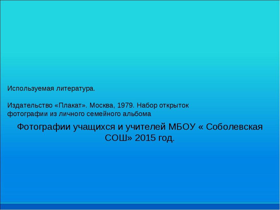 Используемая литература. Издательство «Плакат». Москва, 1979. Набор открыток...