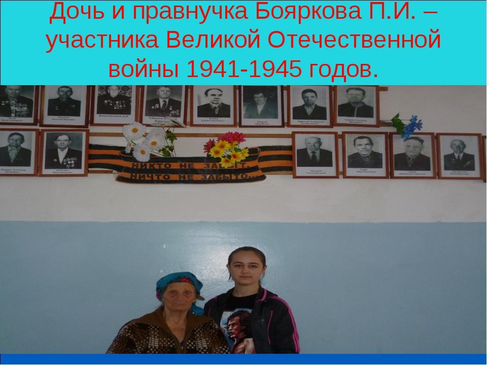 Дочь и правнучка Бояркова П.И. – участника Великой Отечественной войны 1941-1...