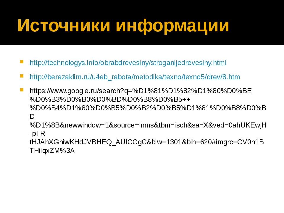 Источники информации http://technologys.info/obrabdrevesiny/stroganijedrevesi...