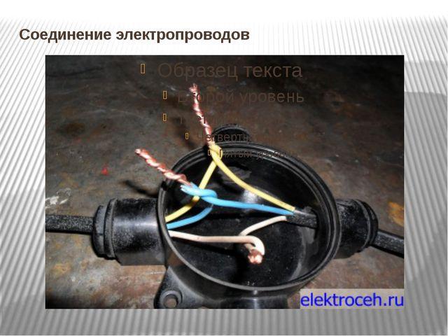 Соединение электропроводов