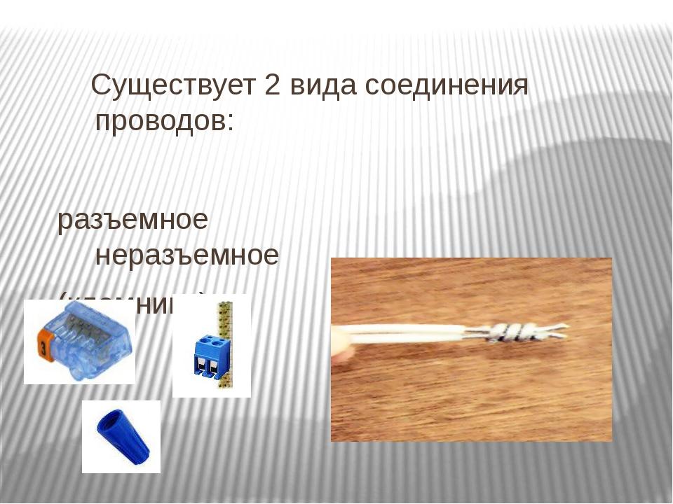 Существует 2 вида соединения проводов: разъемное неразъемное (клемники)