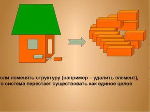 Если поменять структуру (например – удалить элемент), то система перестает с