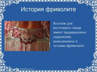 История фриволите Костюм для восточного танца имеет традиционное украшение, в
