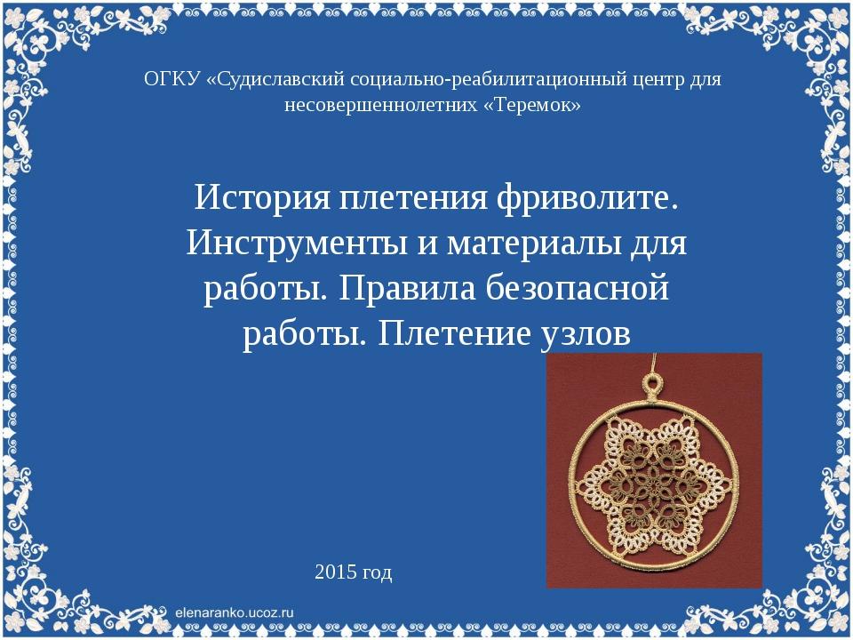 ОГКУ «Судиславский социально-реабилитационный центр для несовершеннолетних «Т...
